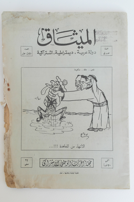 """صحيفة حزب الحكومة (في الأردن) تحتفل (طالعوا صفحات من مجلة """"الميثاق"""" 1957)"""